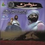 Safeer e Imam Hussain