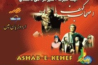 Ashab-E-Kehf Isalmic Movie Watch Online Part 2