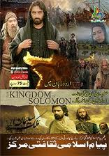 Kingdom-of-solomon