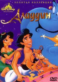 Aladdin-1992-Hindi-Dubbed-Animation-Movie-Watch-Online