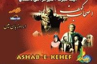 Ashab-E-Kehf Isalmic Movie Watch Online Part 2